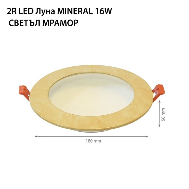 LED ЛУНА MINERAL Bright Marble 16W 4000K